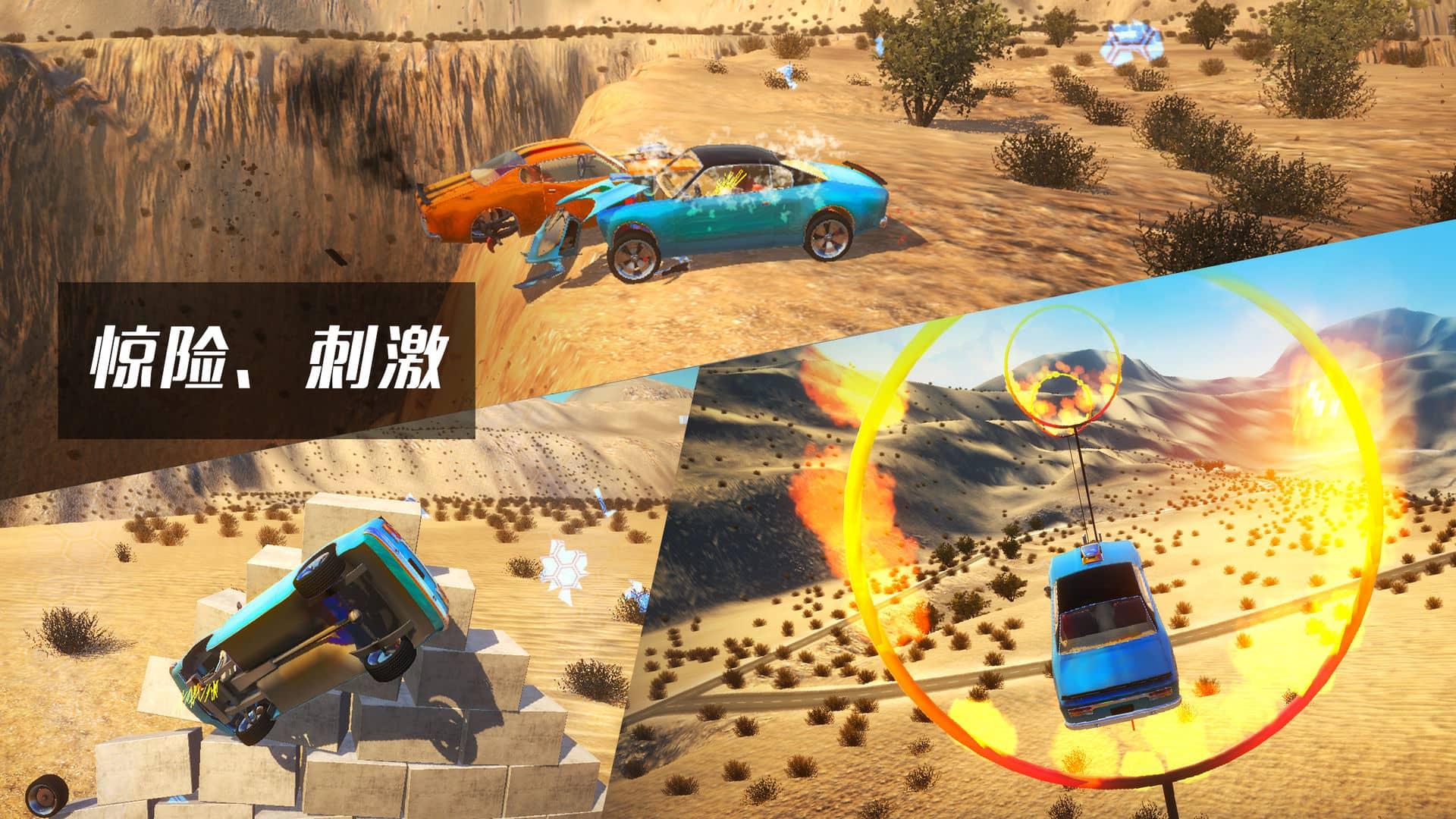 车祸模拟器截图2