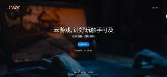 腾讯Start云游戏截图1